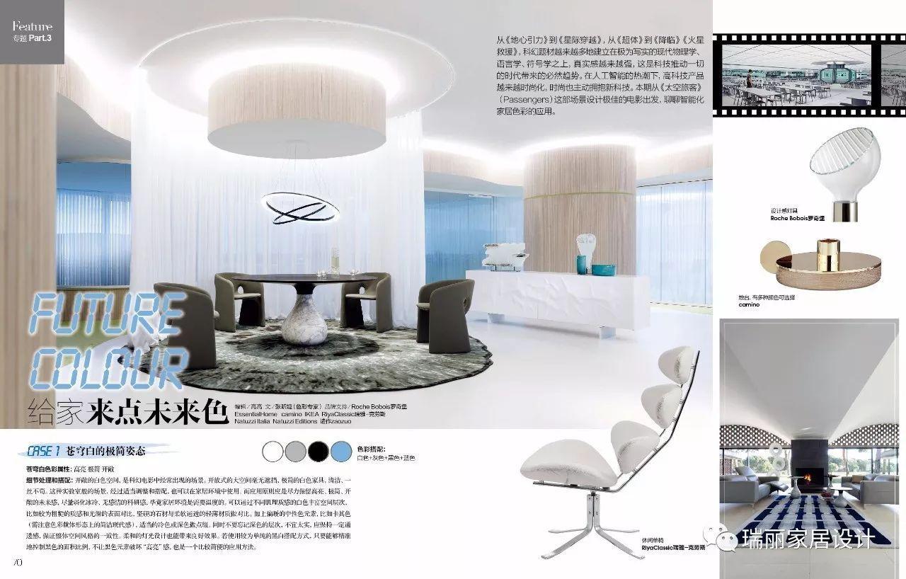 《瑞丽家居设计》2017年11月刊上市!图片