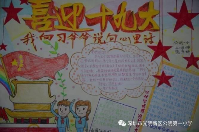 """该校还举办手绘手抄报及""""喜迎十九大,舞动童年""""文艺表演等活动."""