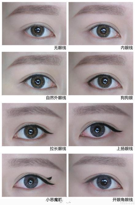 内双眼睛画眼线_内眼线画法步骤图解 _排行榜大全