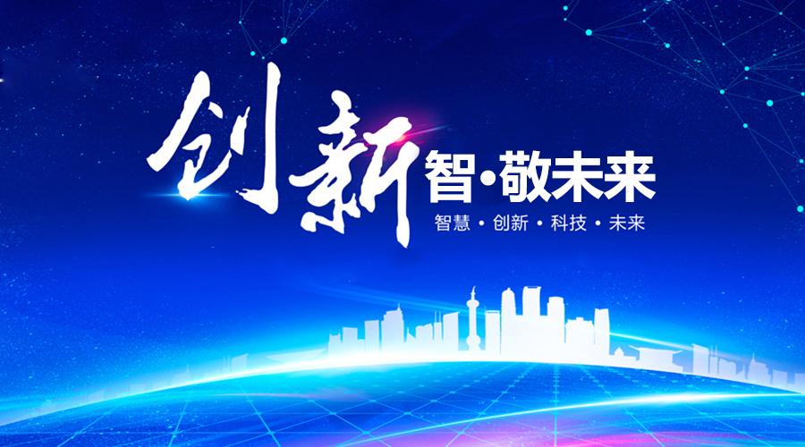 喜迎十九大 | 用创新精神 实现中国梦!