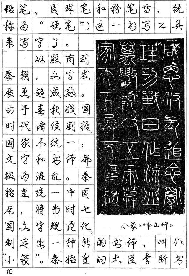 庞中华字帖 怎样练习钢笔行书字 ,美感在与人心图片