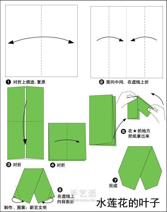 简单莲花的折纸方法图解 含花朵和叶子的折法