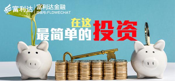 富利达金融:如何利用互联网理财技巧让财富增值