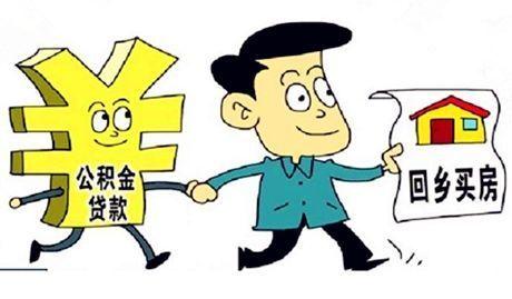 。朋友共同共有购房,公积金贷款是否两人都可以分别申...