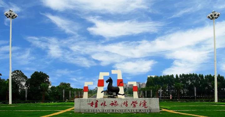 桂林旅游学院_【大赛风采】桂林旅游学院-love the sky代表队!