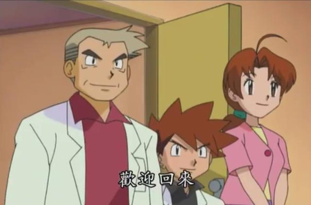 揭秘神奇宝贝中小智妈妈和大木博士难以形容的关系图片