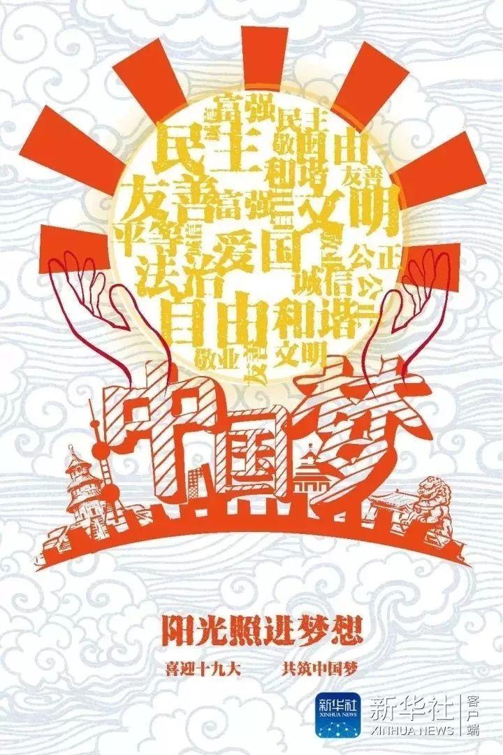 《中国梦》 喜迎十九大 共筑中国梦 我们的生活充满乐趣 同时又充满