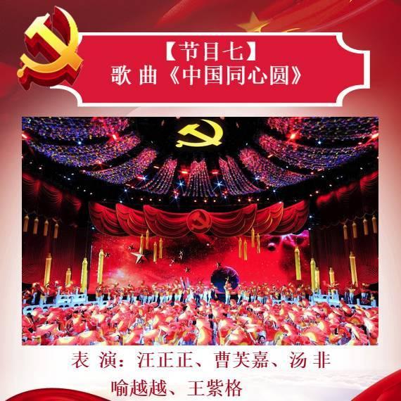 娱乐 正文  喜迎十九大 共圆中国梦 昨晚 《壮丽航程》 喜迎党的十九