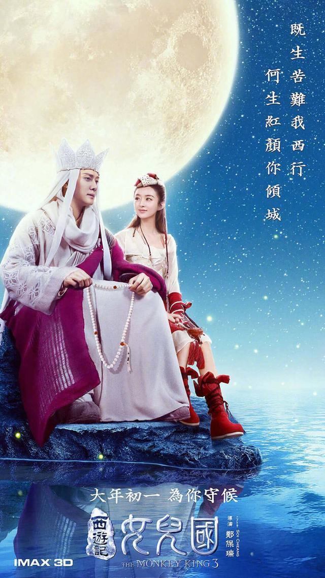 西游记女儿国 赵丽颖冯绍峰演绎国王唐僧首合体