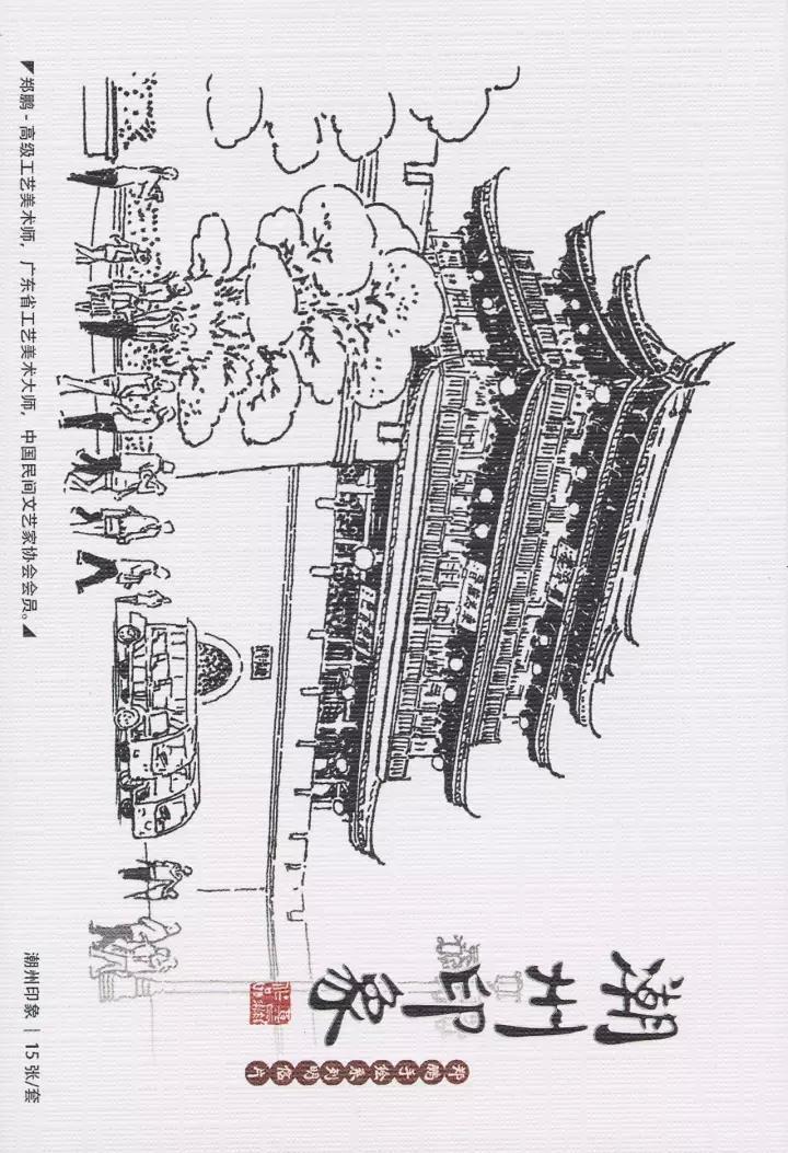一纸《潮州印象》手绘明信片,献给每一个热爱生活的潮州人