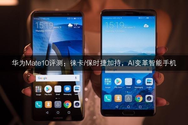 华为Mate10评测:徕卡/保时捷加持 AI变革智能手机