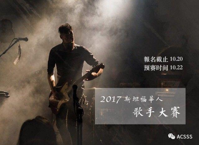 斯坦福第二届华人歌手大赛正式启动