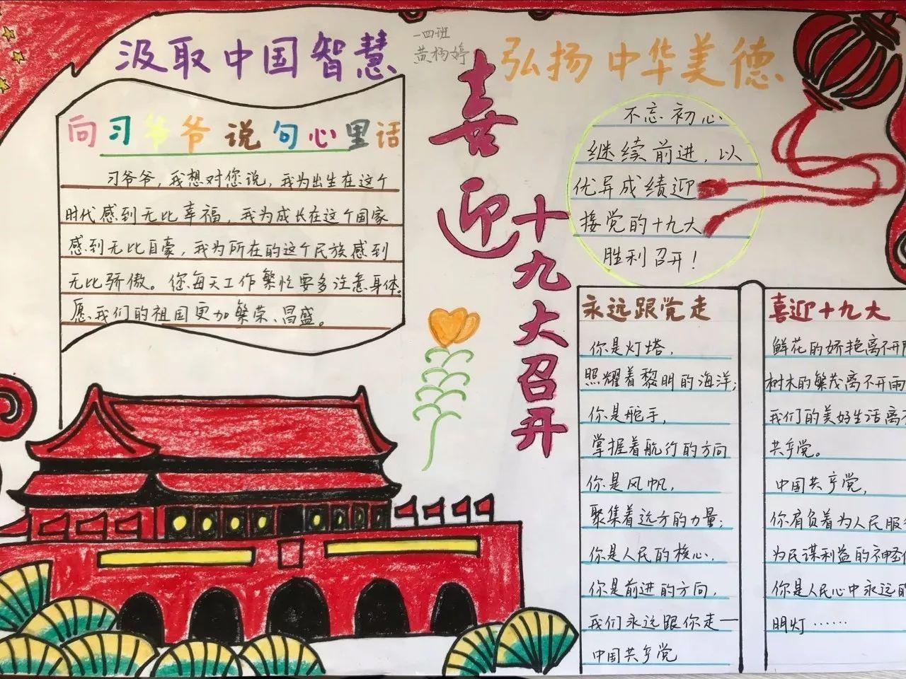"""在十九大召开之际,张家港市少工委组织全市少先队员开展了 """"喜迎十九"""