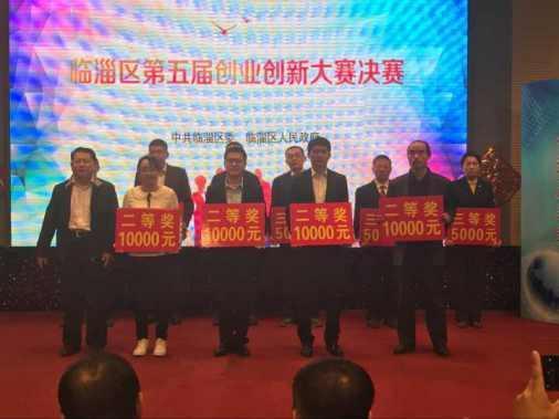 临淄区第五届创新创业大赛创意组项目图片