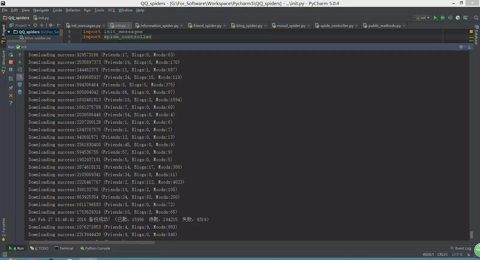 QQ空间(日志、说说、个人信息)python爬虫源码(一天可抓取 400
