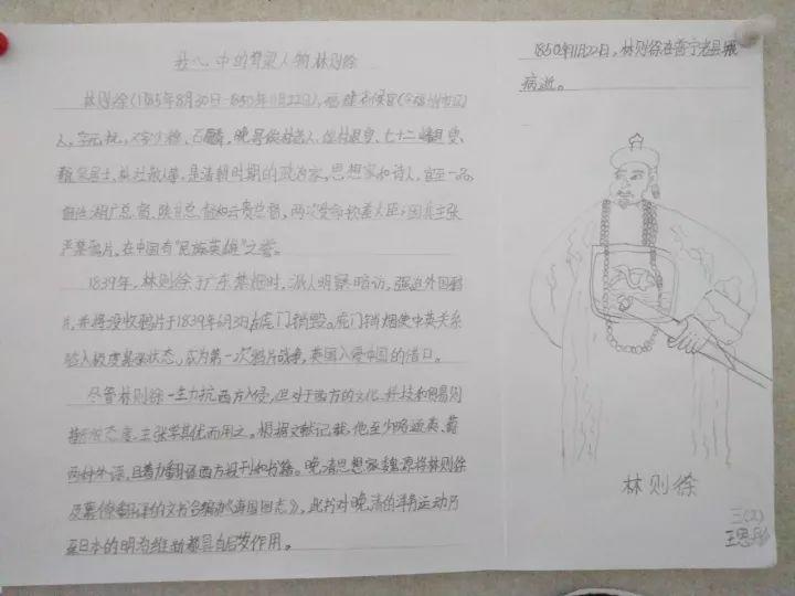 国庆中秋双节整合小报 学脊梁人物,赏大美山河图片