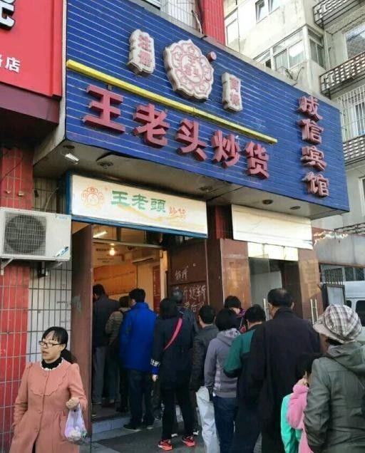 玉蜓桥王老头炒货_京城最好吃的糖炒栗子都在这儿,想吃必须要排队!
