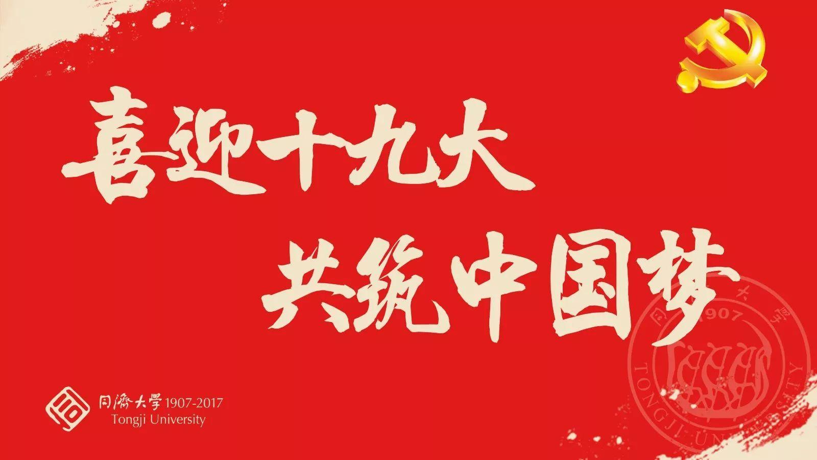喜迎十九大·共筑中国梦 梦想启航,同济就是你的背景!