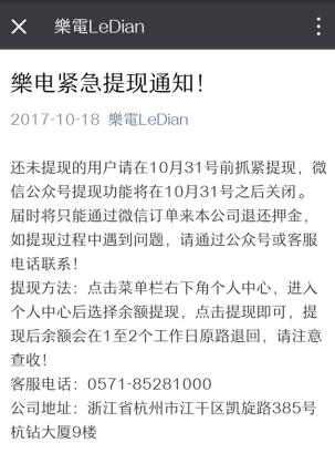 赶紧?#25628;?#37329;!乐电宣布10月31号关闭微信提现功能