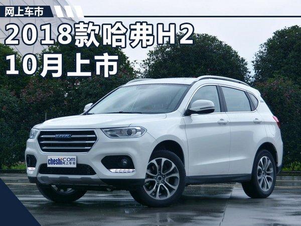 2018款哈弗h2将于本月上市 配置大增 搭7dct 搜狐汽车 搜狐网