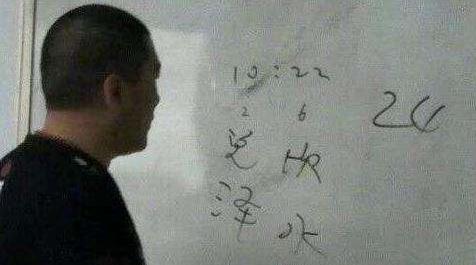 大学里的老师用周易预测出学生逃课!