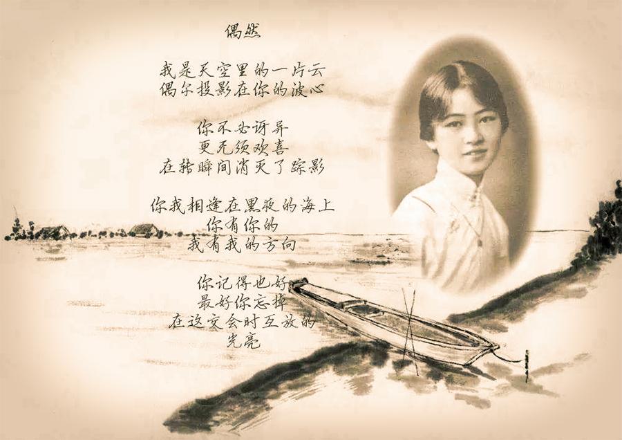 林徽因 与据说徐志摩写给她的《偶然》