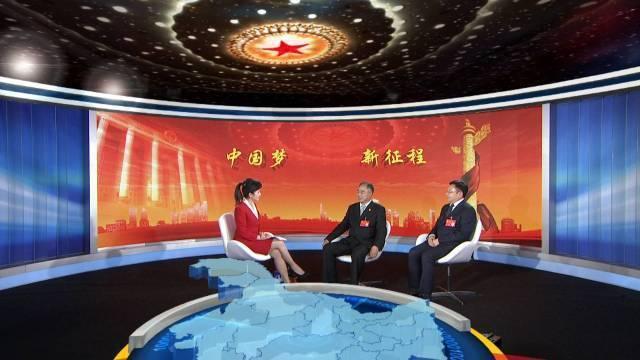 十九大系列报道【中国梦 新征程】(二)
