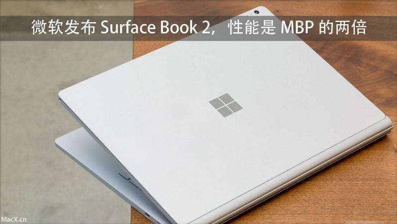 """微软发布SurfaceBook2,高配置""""吊打""""MacBookPro"""