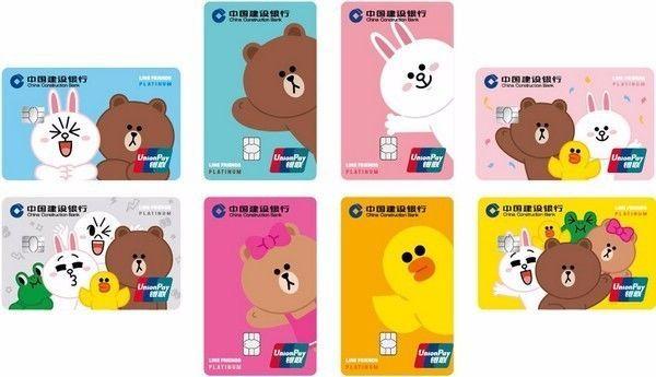 """中国建设银行联""""萌""""line friends推出粉丝信用卡图片"""