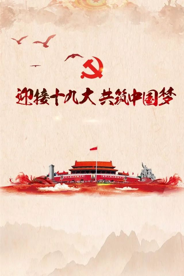 喜迎十九大 共筑中国梦
