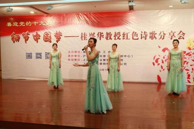 喜迎十九大,细节中国梦 | 桂兴华教授红色诗歌分享会精彩现场第一波