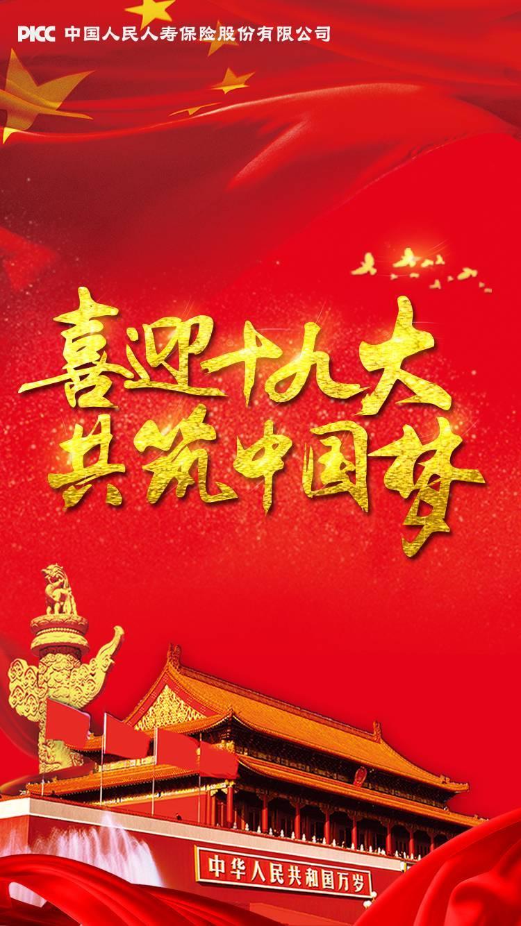 喜迎十九大 共筑中国梦!