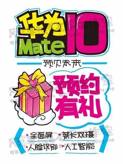 手绘pop分享-华为mate10