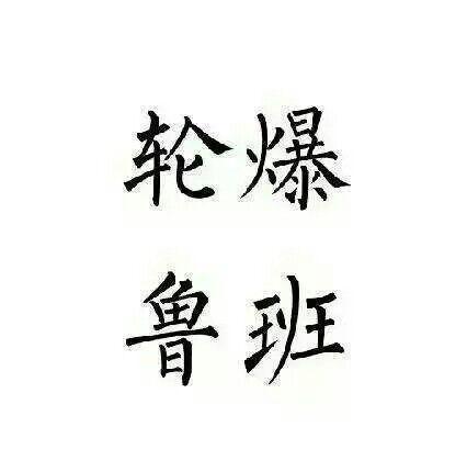 文字型:王者荣耀组团开黑头像