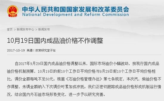 国家发改委表示,19日国内汽、柴油价格不作调整