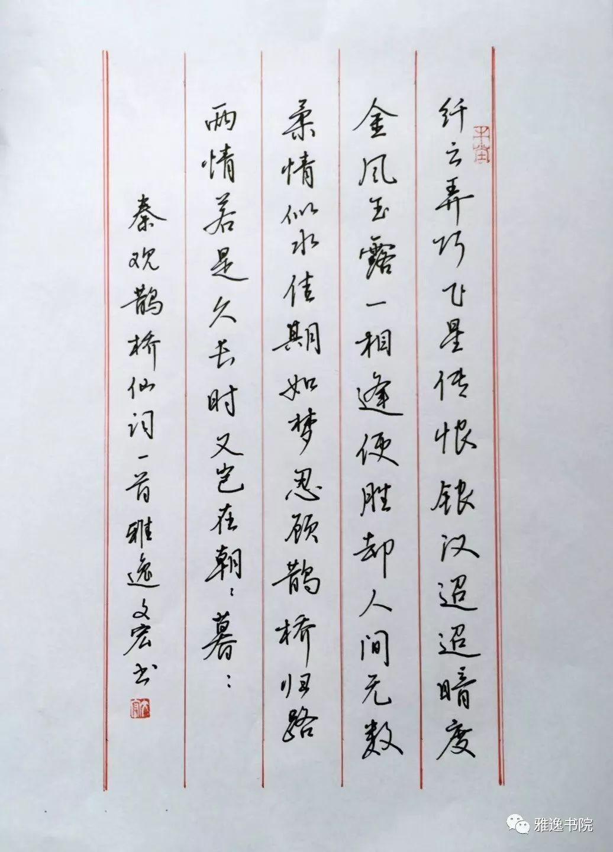 硬笔行书郝字怎么写_2,教师硬笔行书作品