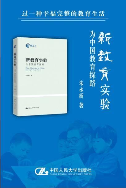 """李镇西:新教育实验的一切努力就是消灭""""新教育"""""""