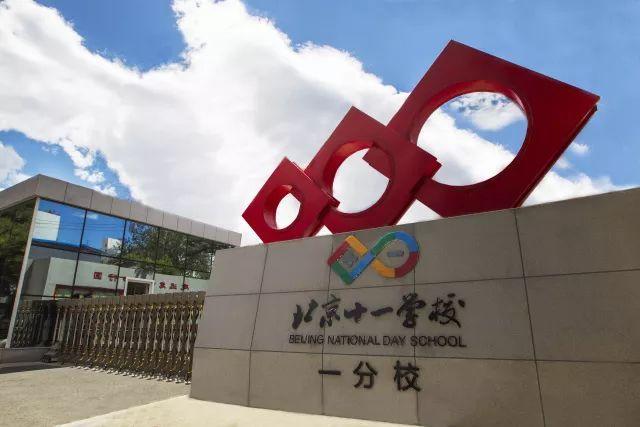 """十一学校一分校校长刘艳萍:学校的样子不该""""反成长""""   思享"""