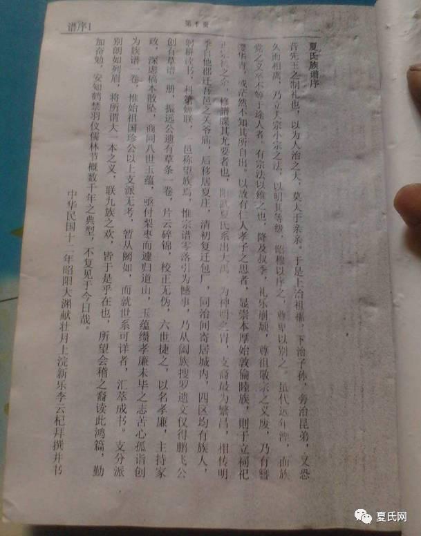 宝宝起名字女孩夏氏尺度格局的家谱大全(完全体例收好备需)