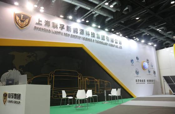 上海联孚集团激燃亮相中国国际新能源汽车展