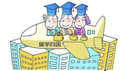 中国留学生出国与回国比降至1.26∶1