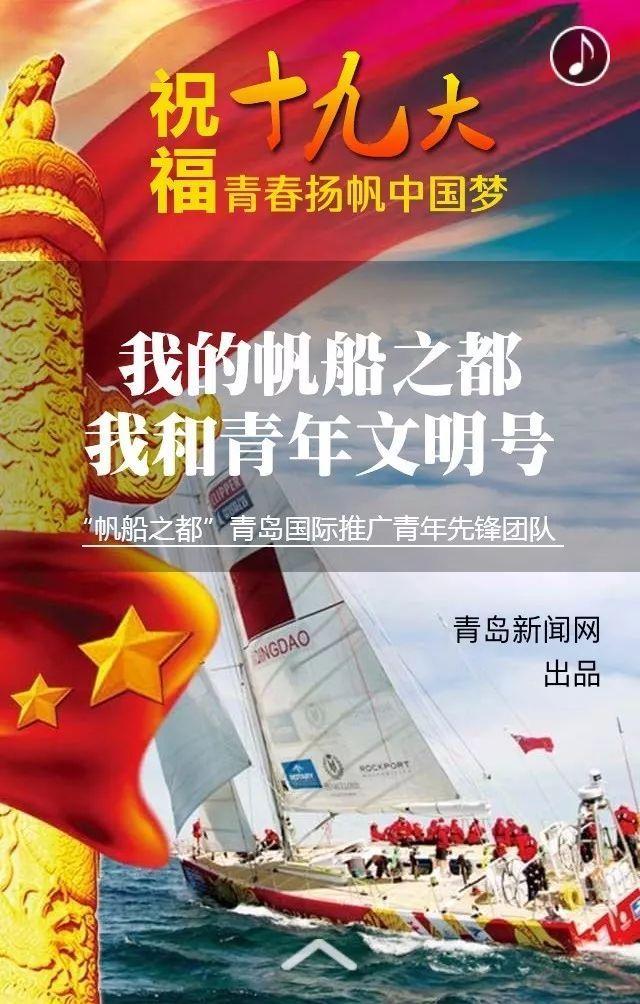 祝福十九大 青春扬帆中国梦