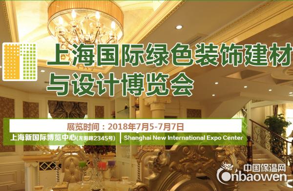 2018第29届上海国际绿色装饰建材与设计博览会