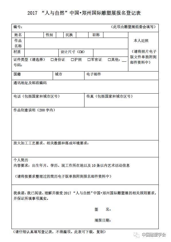 """【截稿日期:2017年10月20日】2017 """"人与自然""""中国郑州国际雕塑展征稿"""