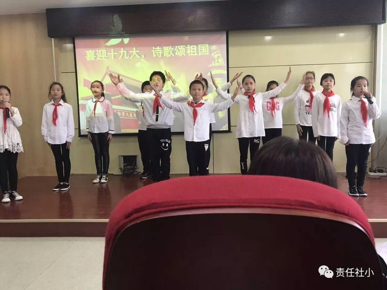 """社渚中心小学举行""""喜迎十九大,诗歌颂祖国"""""""
