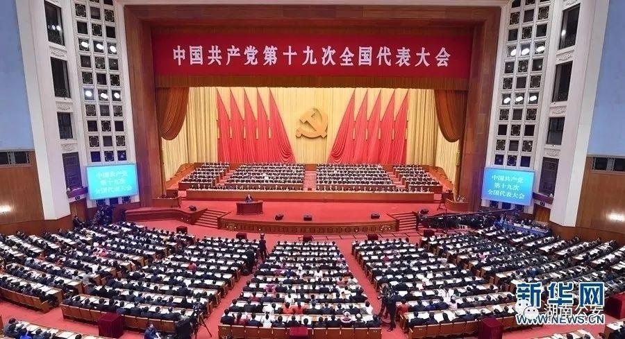 湖南各地公安机关组织民警收听收看党的十九大开幕式