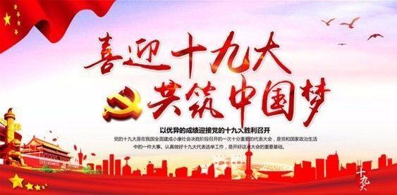 共筑中国梦 携手谱新篇