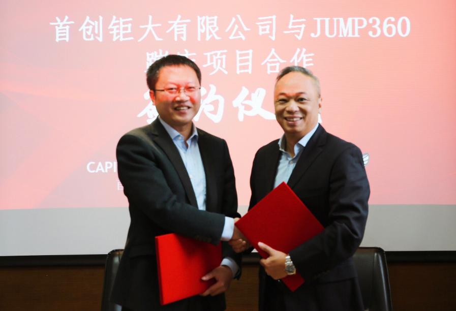 首创钜大与JUMP360在京举行签约仪式