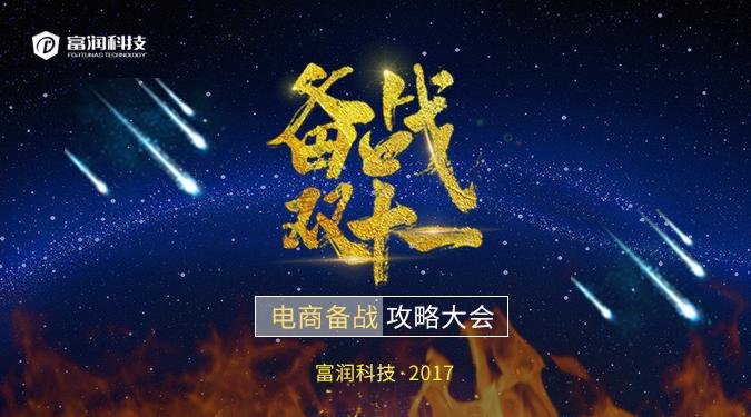 """""""富润科技•2017双十一电商备战攻略""""巡回培训盛宴正在进行中!"""