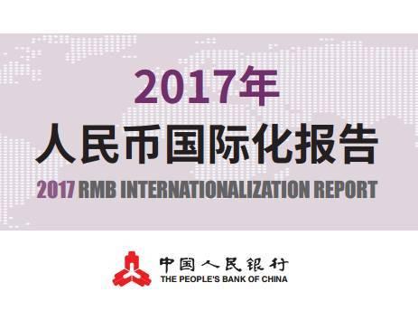 人民币国际使用概况知多少?央行最新报告来告诉你!